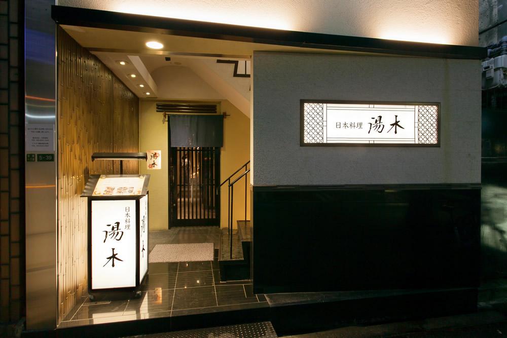 yuki shinten